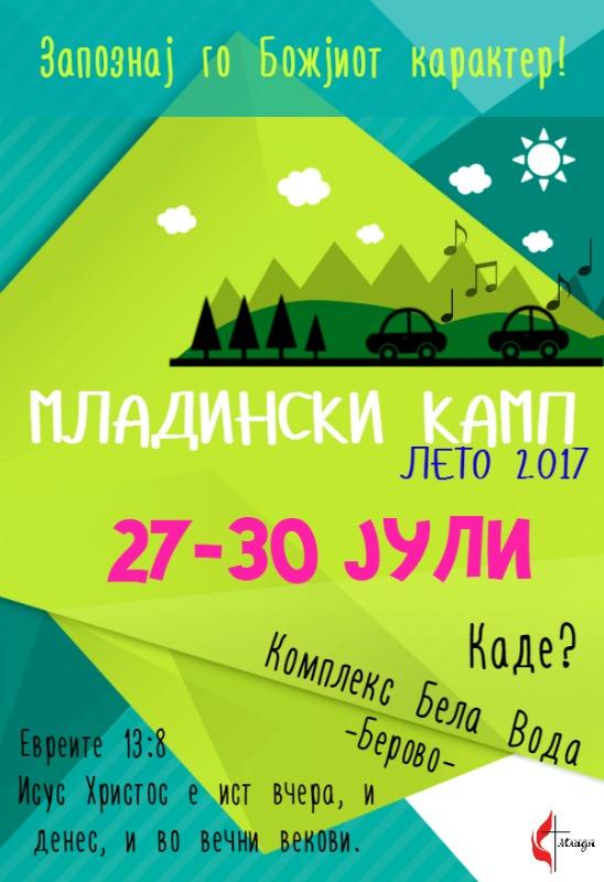 Младински камп 2017