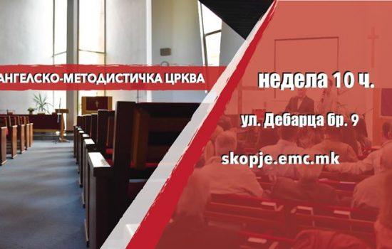 ЕМЦ Скопје