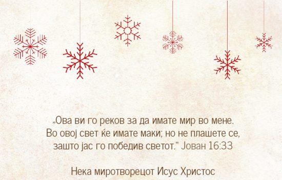 Божиќ 2021